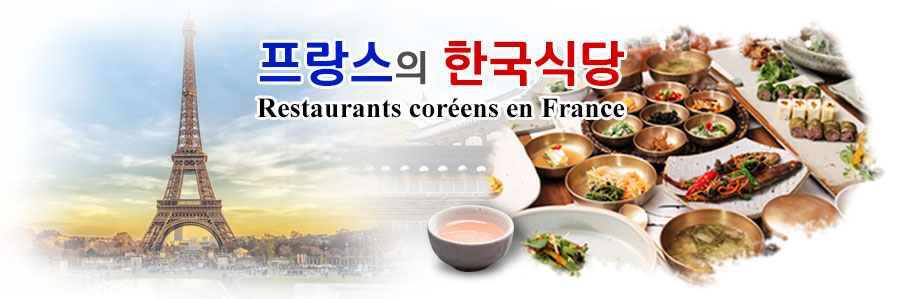 프랑스한국식당.jpg