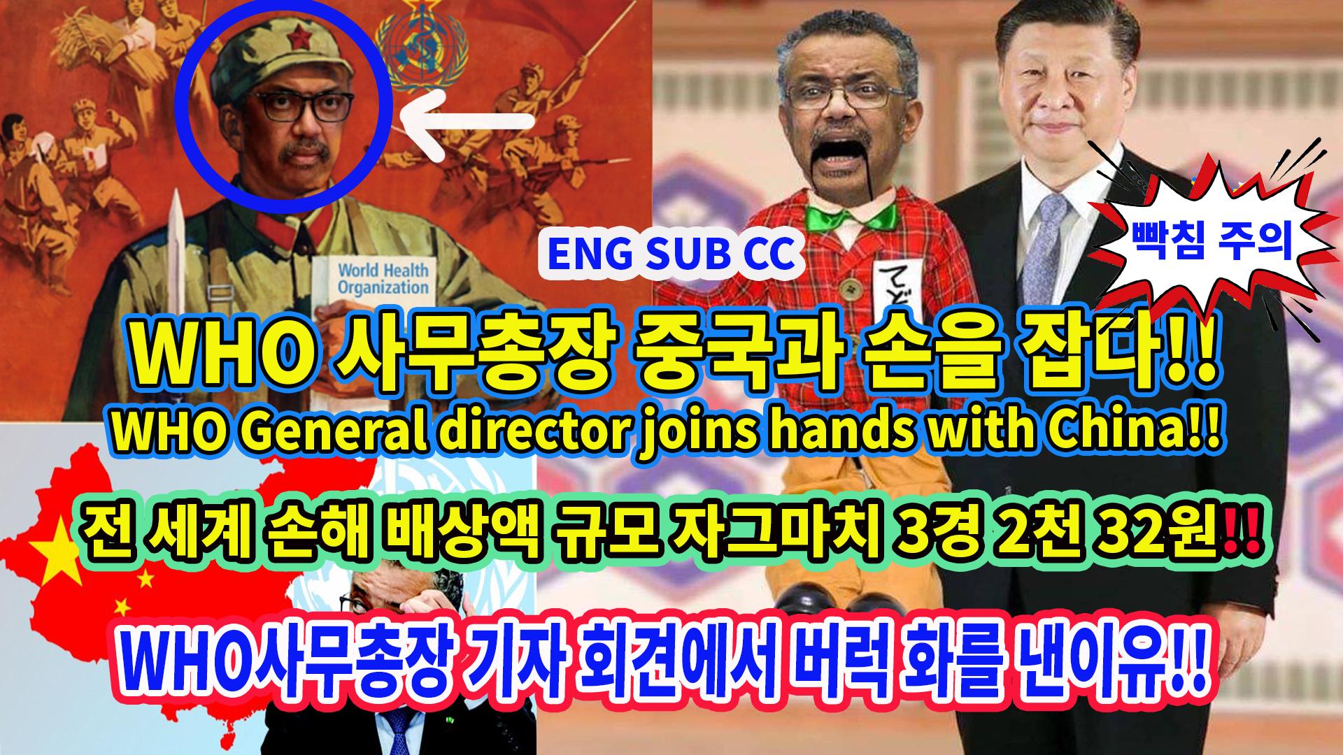 [크기변환]썸네일-WHO-사무총장-폭탄-발언.png