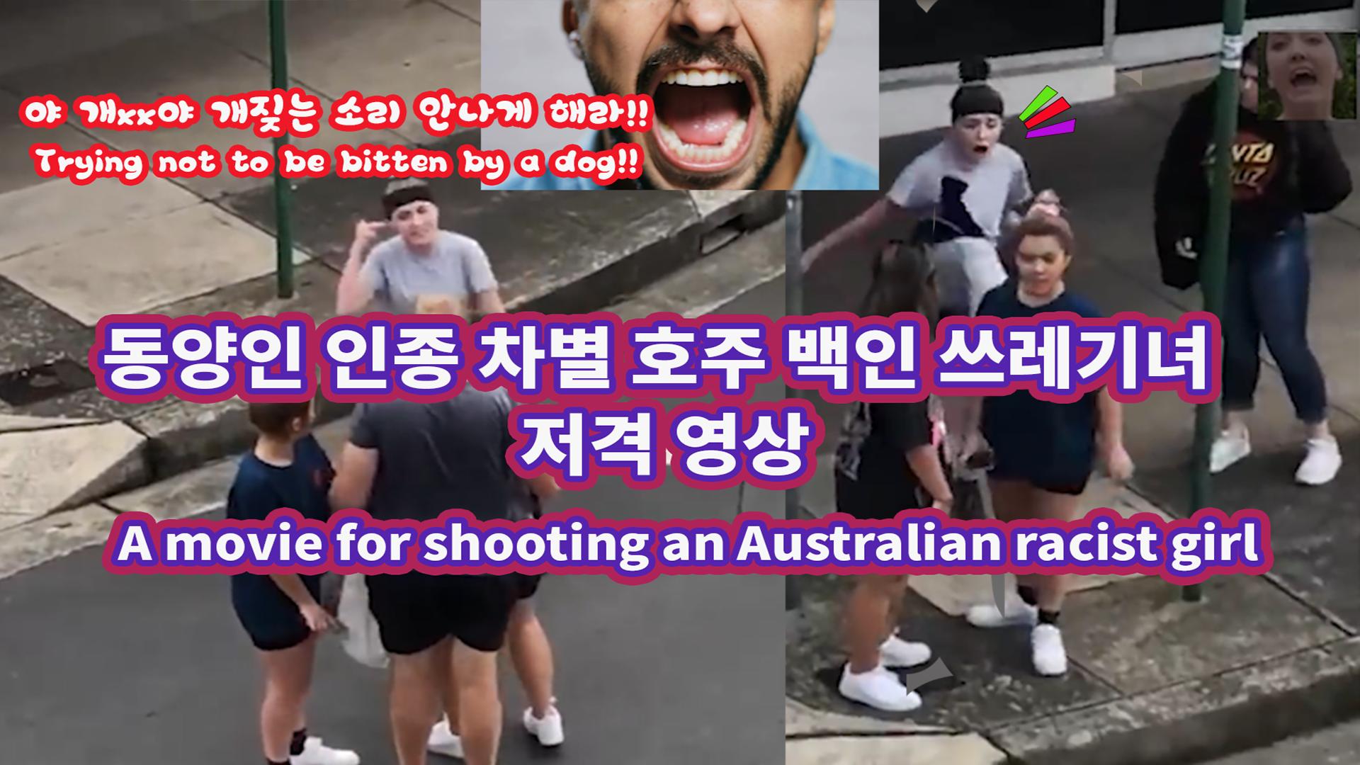 썸네일-완성-호주-인종차별녀-저격-영상.png