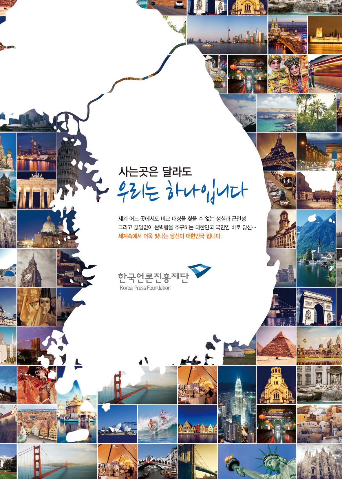 언론진흥재단.jpg
