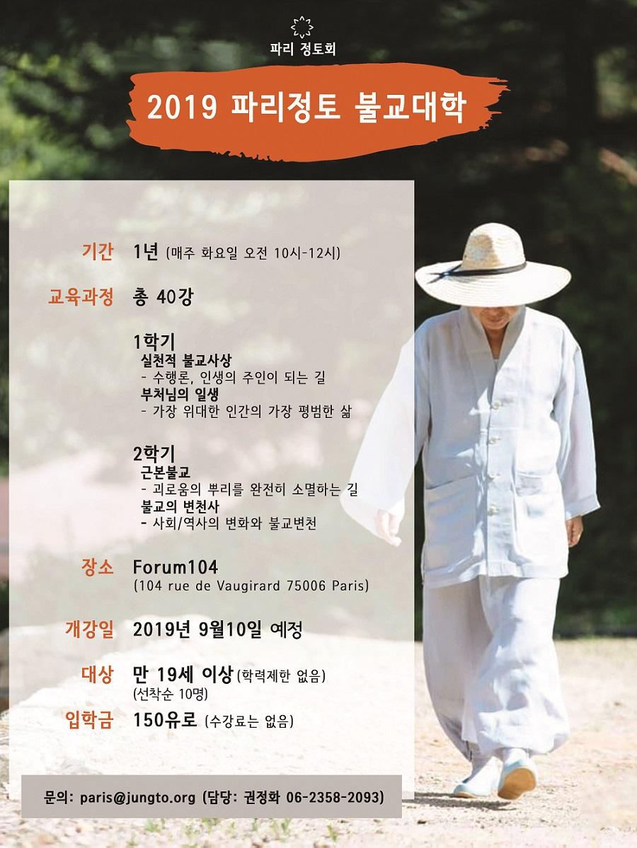 2019 가을불대 최종인쇄본 중.jpg