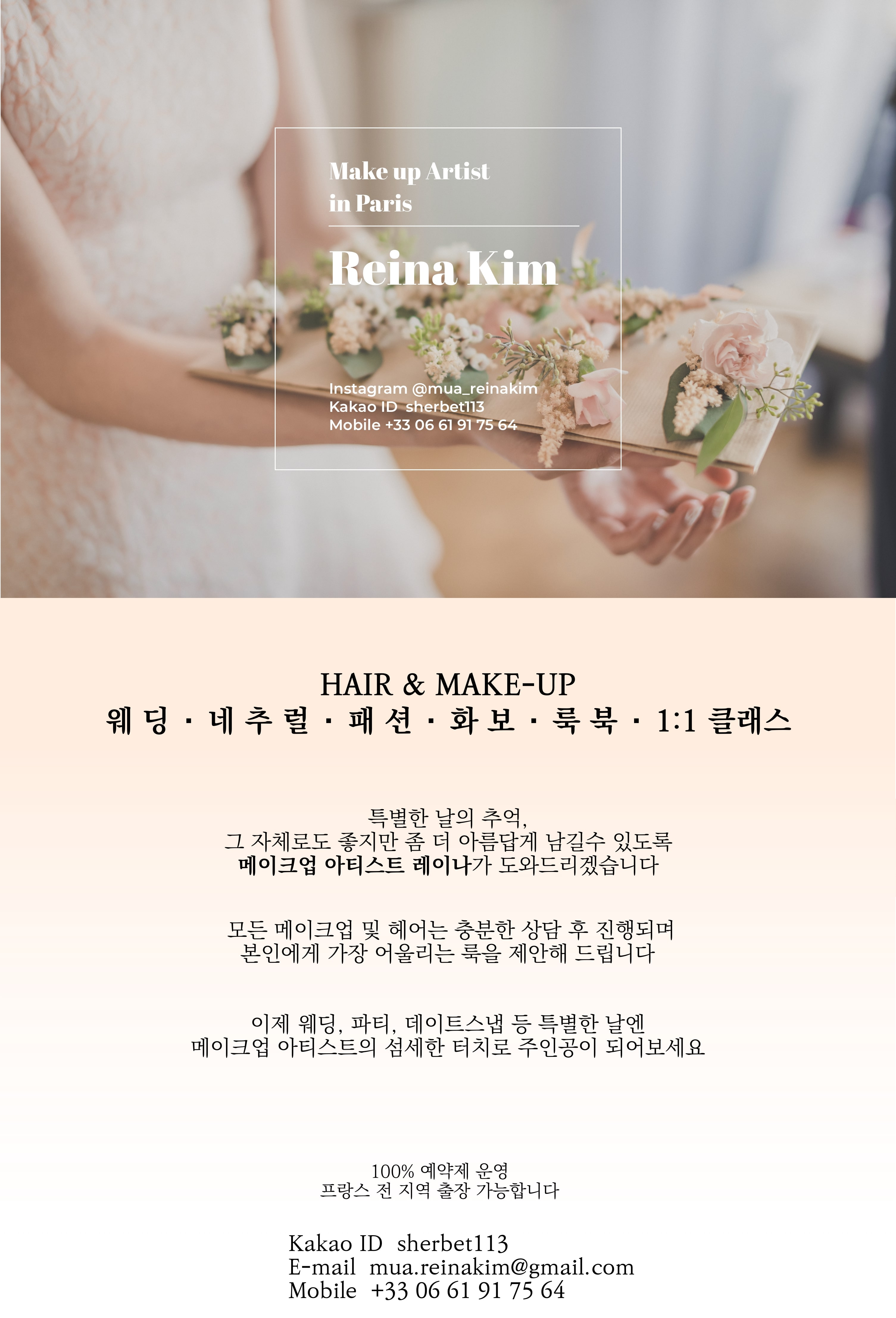 Makeup logo with new email.jpg