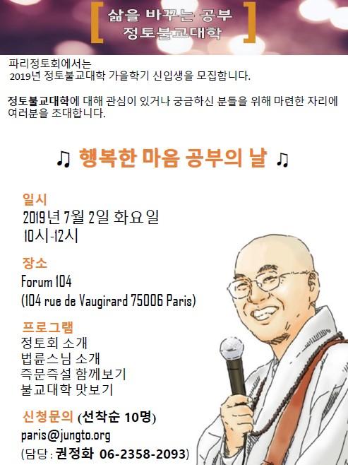 행복한마음공부홍보지_사진.jpg