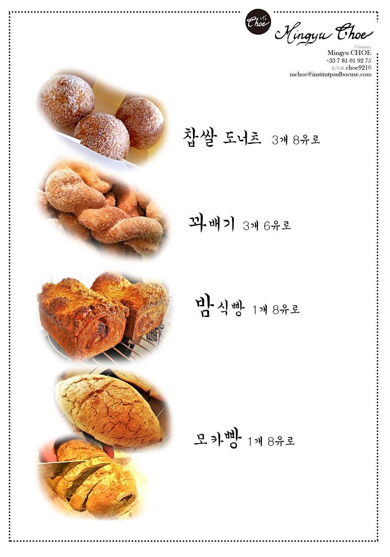 한국빵메뉴판.jpg