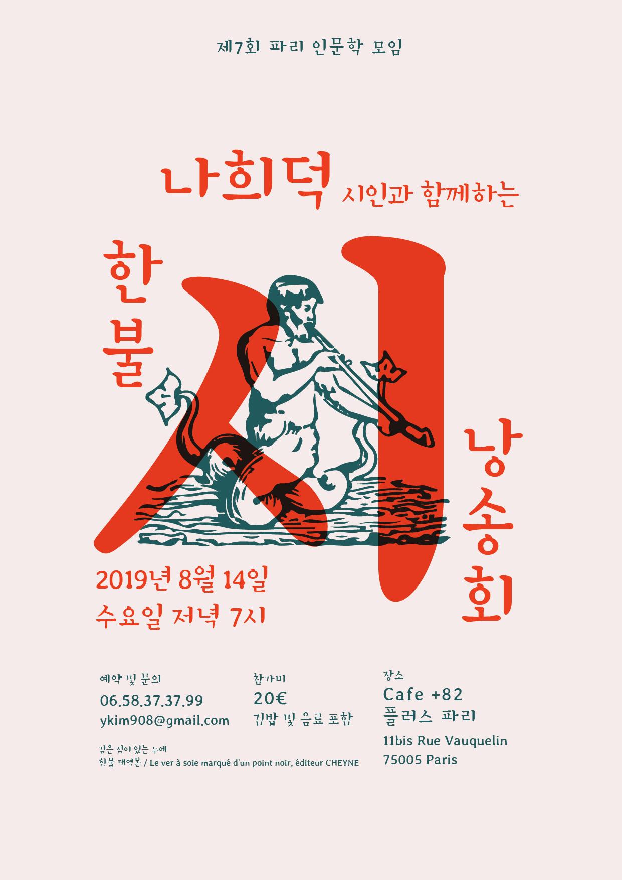 conference-ra-hee-duk-20190725-v1-02.jpg