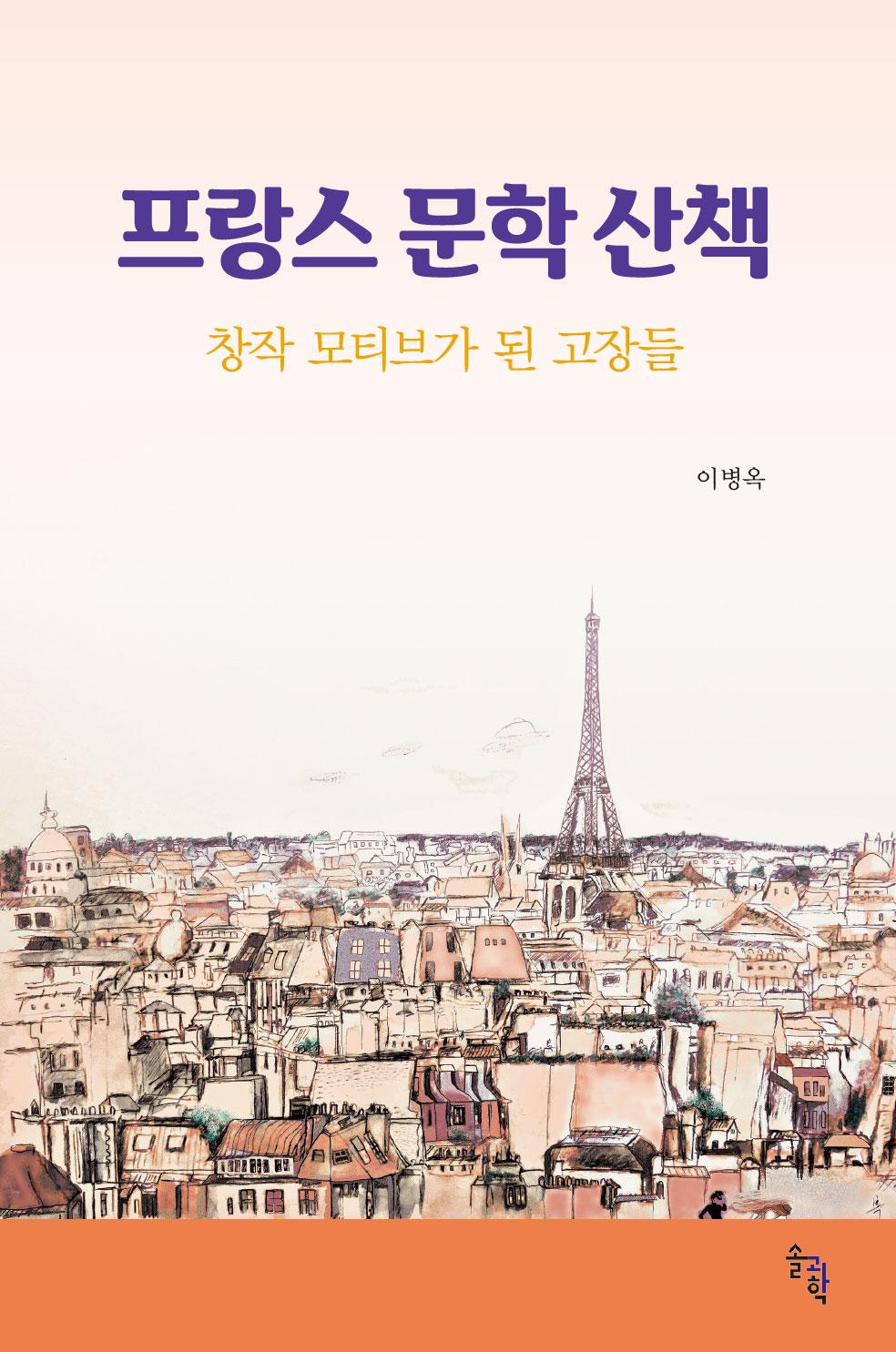 1131-프랑스문학산책1.jpg