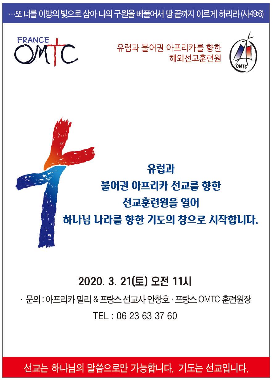 1114-omtc.jpg
