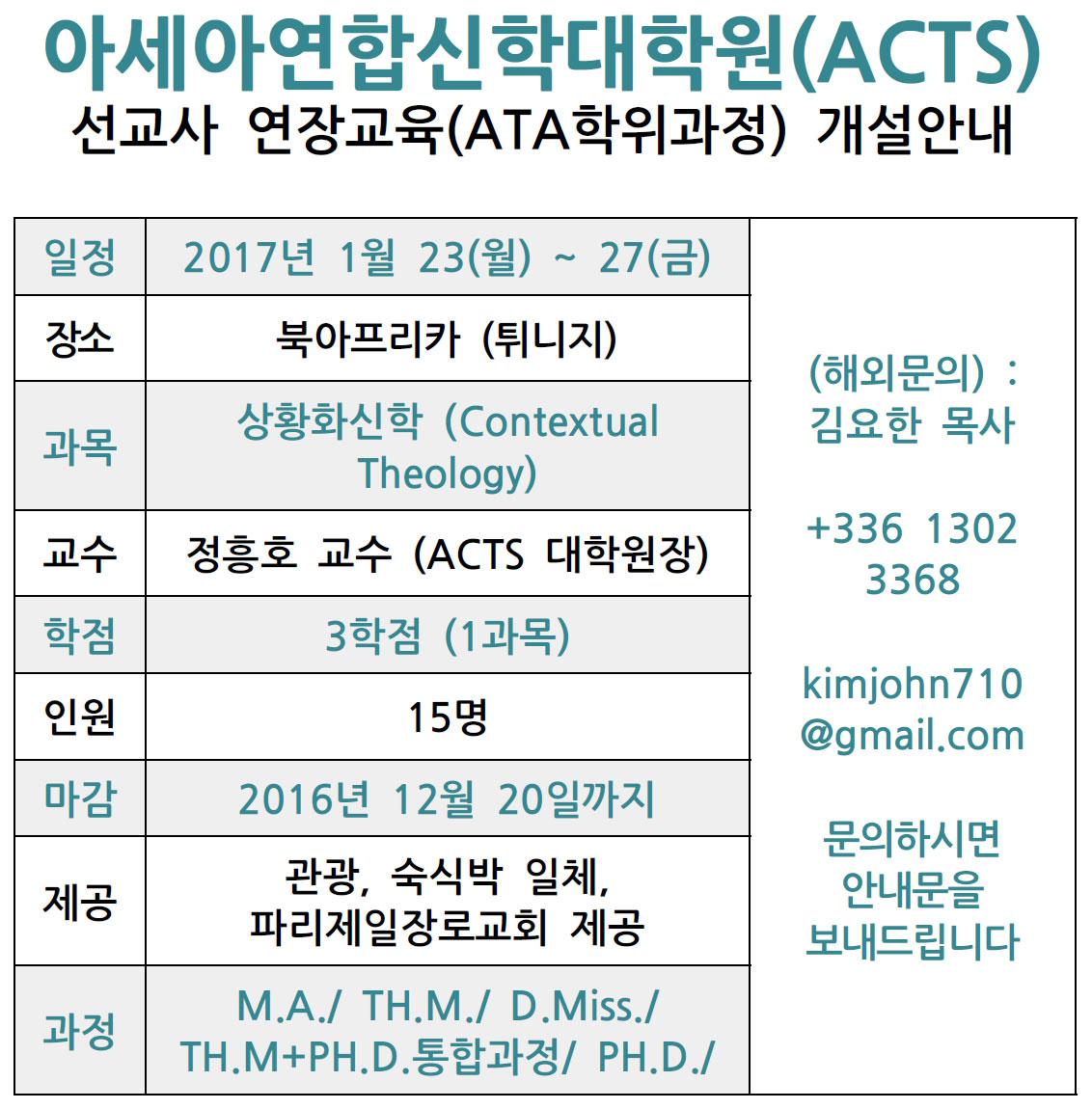 957-acts1.jpg