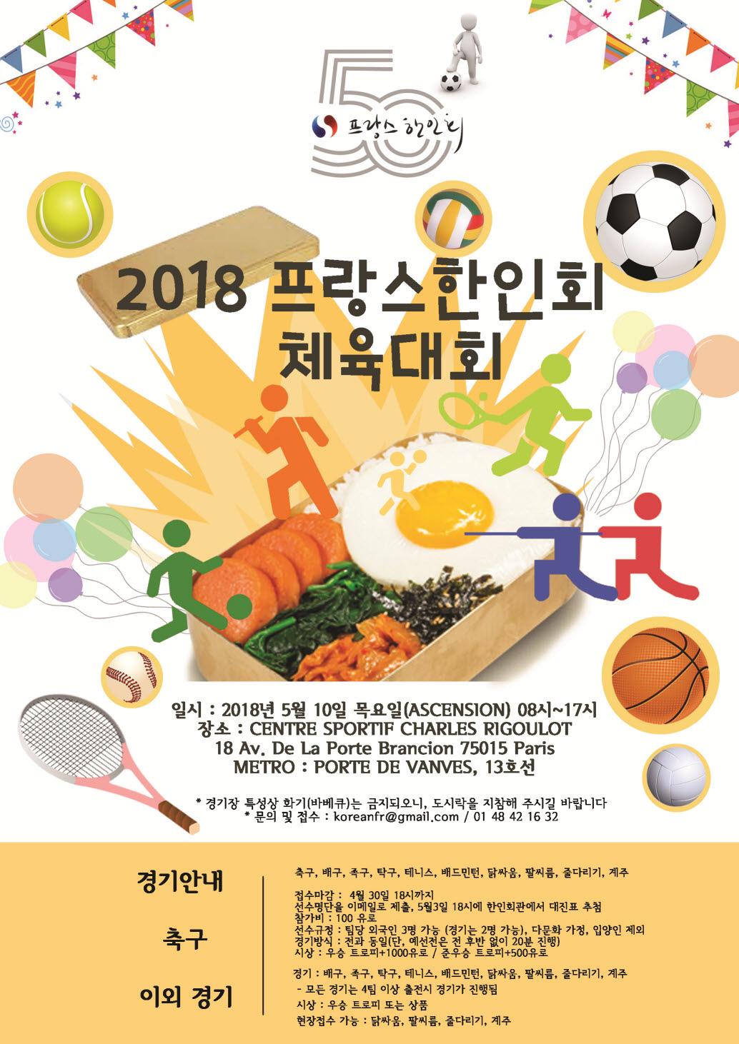 1023-체육대회.jpg