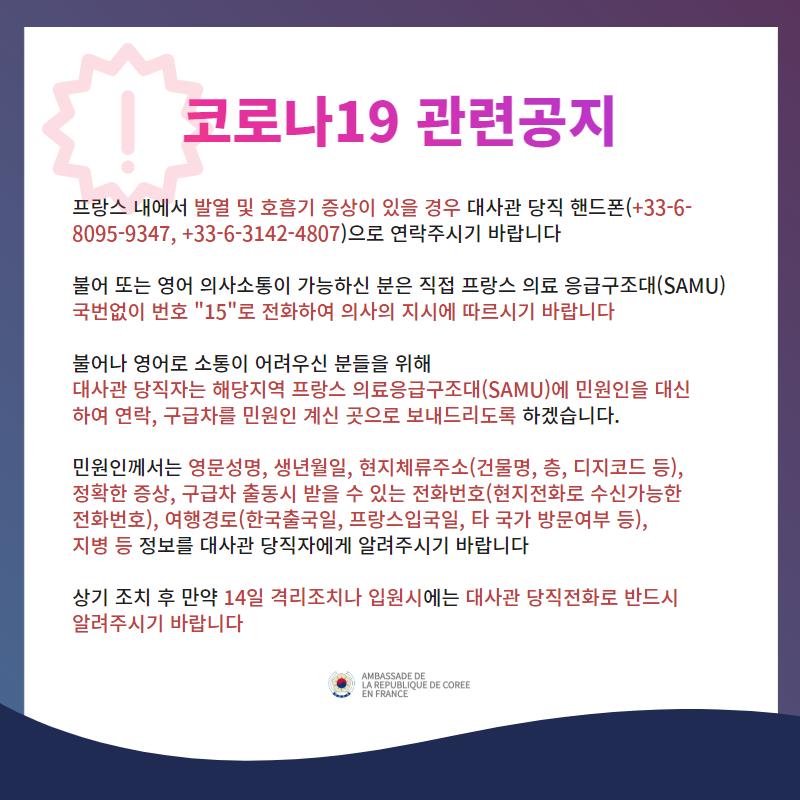 코로나공지_전화번호수정.png