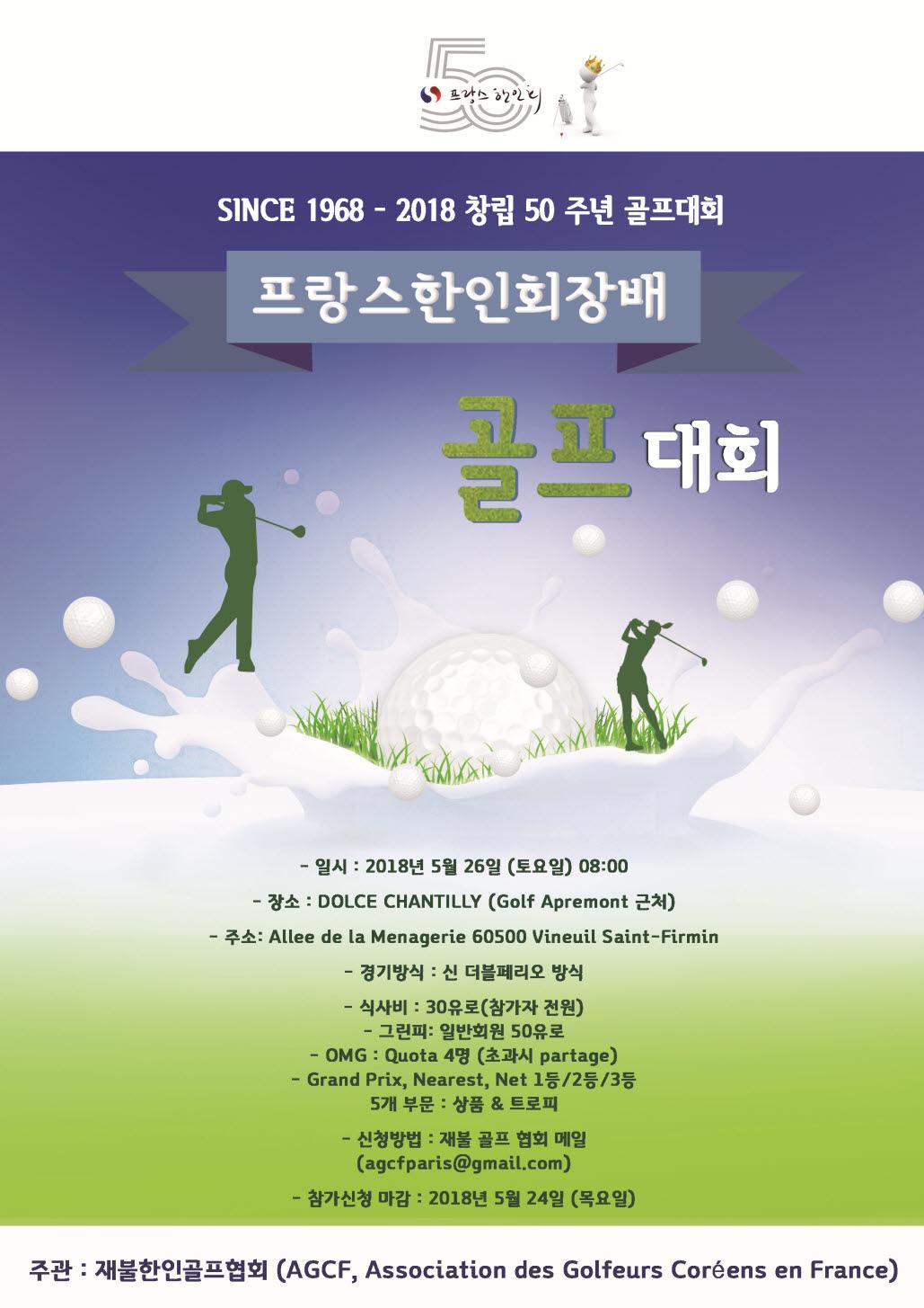 1027-골프대회.jpg