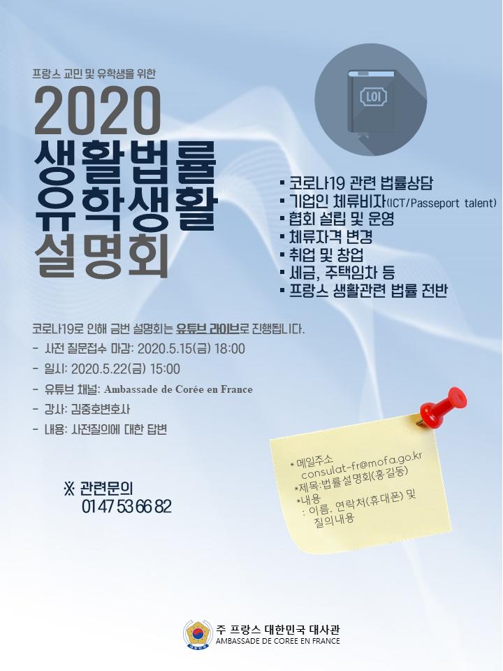 2020 생활법률 유학생활 설명회.png