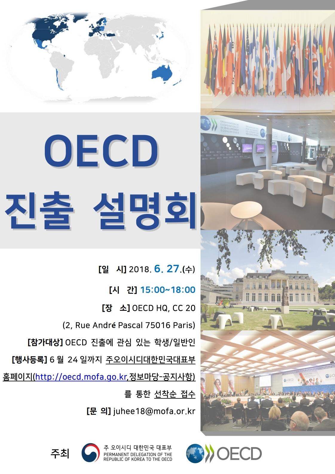 OECD 진출설명회 포스터 최종.pdf_page_1.jpg