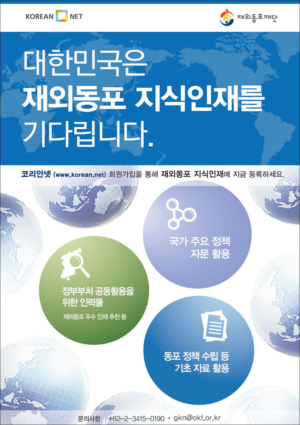 878-koreannet.jpg