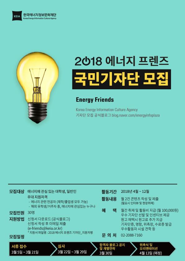 [에너지문화재단] 2018 에너지프렌즈 모집 포스터.jpg
