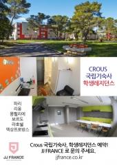 CROUS 국립기숙사 및 학생숙소 임대