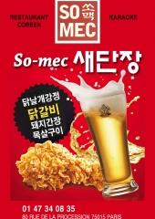 15구 쏘멕  레스토랑 새단장