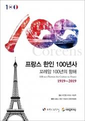 프랑스 한인 100년사 출판 기념회에 여러분을 초대합니다.