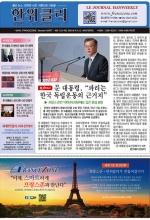 [1047호] 문 대통령, 파리는 한국 독립운동의 근거지